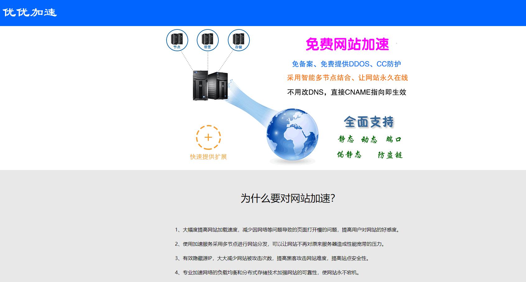 优优加速CDN 免费网站加速防御